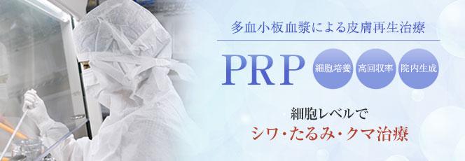 PRP(多血小板血漿を用いた皮膚再生治療)