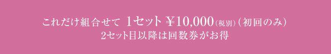 1セット¥10,000(初回のみ)