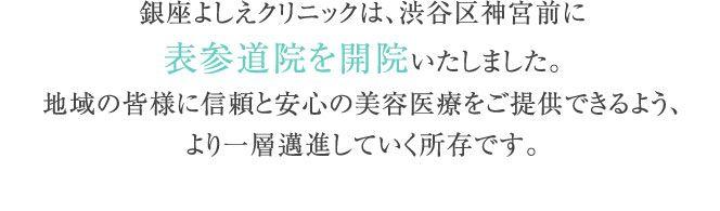 銀座よしえクリニックは、渋谷区神宮前に表参道院を開院いたしました
