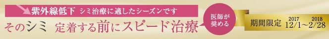 シミ治療キャンペーン