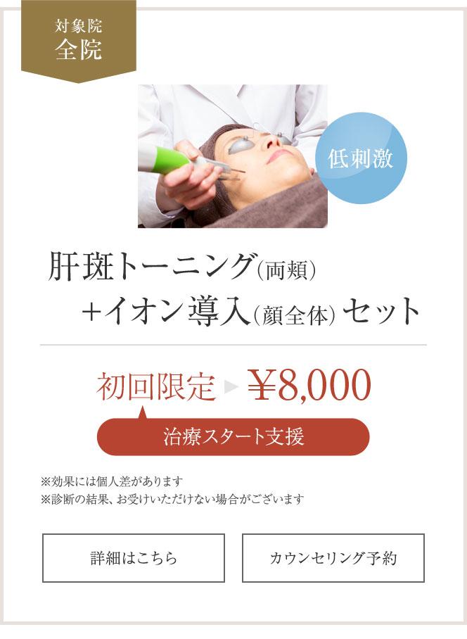 肝斑トーニングセット