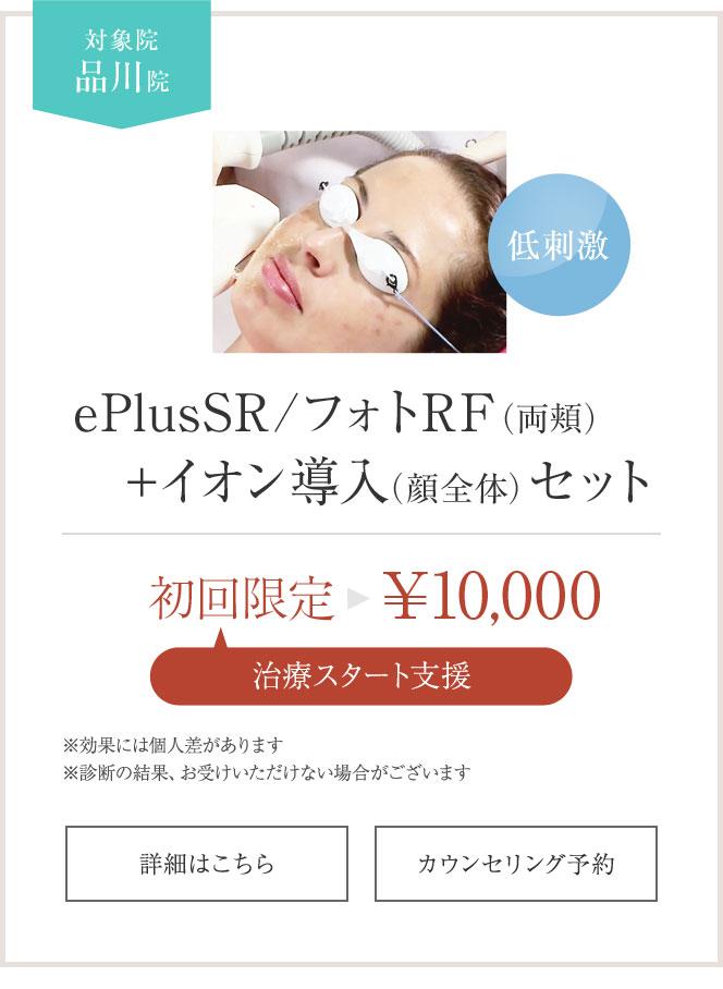 ePlusSRセット