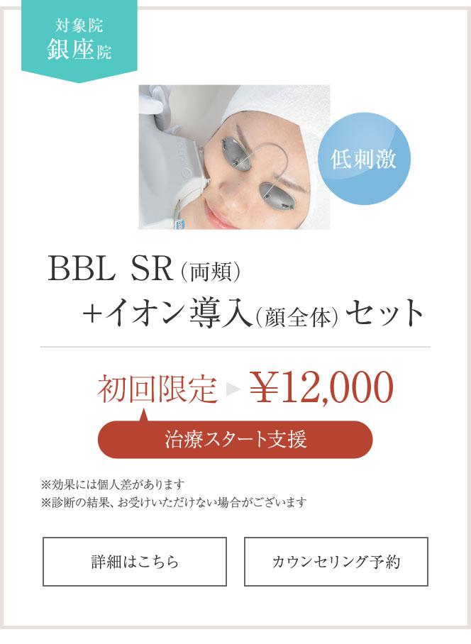 BBL SRセット