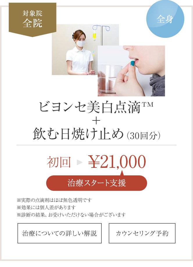 ビヨンセ美白点滴+飲む日焼け止め(30回分)