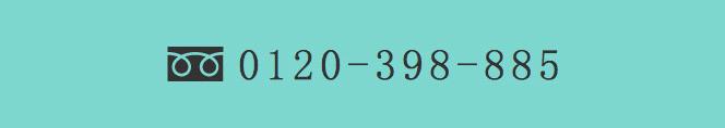 0120-398-885