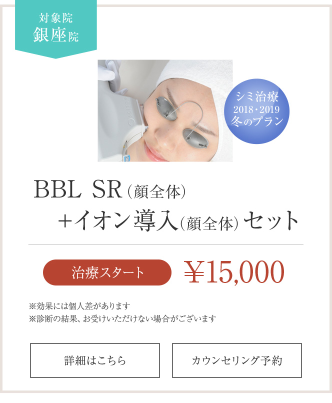 BBL SR(顔全体)+イオン導入(顔全体)