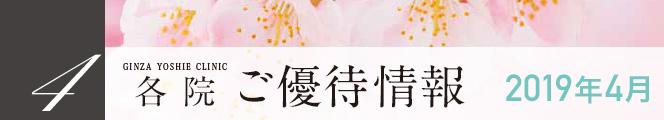 ご優待情報2019年4月