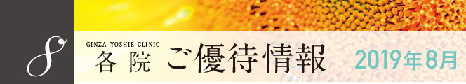 ご優待情報2019年8月