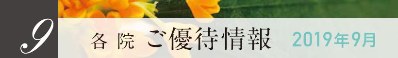 ご優待情報2019年9月