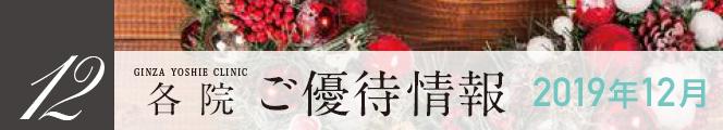 ご優待情報 2019年12月