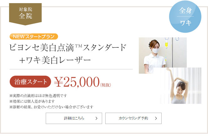 ビヨンセ美白点滴スタンダード+ワキ美白レーザー 25,000円