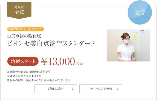 ビヨンセ美白点滴スタンダード 13,000円