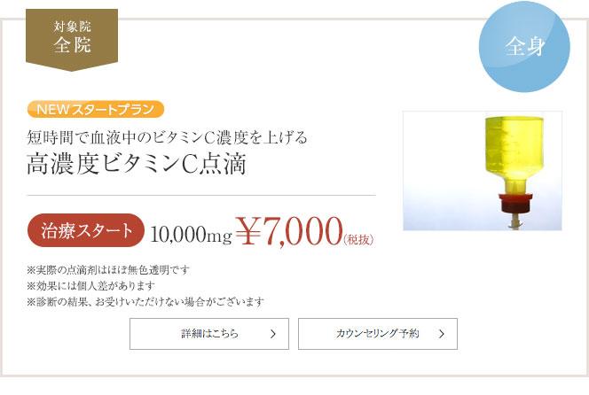 高濃度ビタミンC点滴10000mg 7,000円