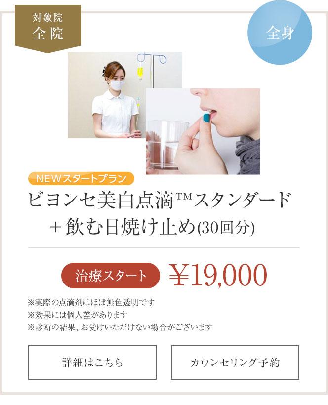 ビヨンセ美白点滴スタンダード+飲む日焼け止め(30回分) 19,000円