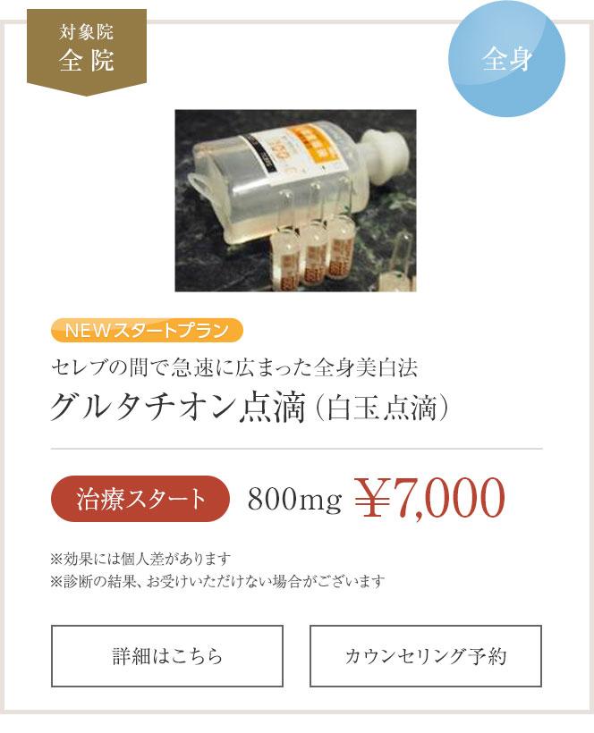 グルタチオン点滴(白玉点滴)800mg 7,000円