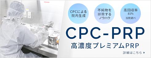 CPC-PRP