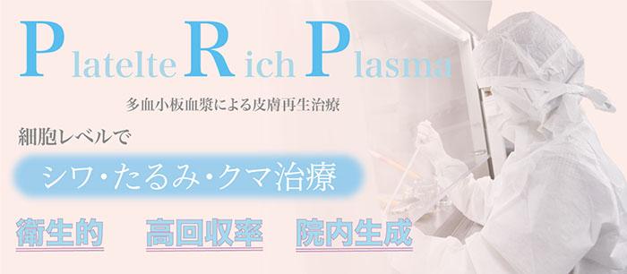 PRP注射(多血小板血漿を用いた皮膚再生治療)