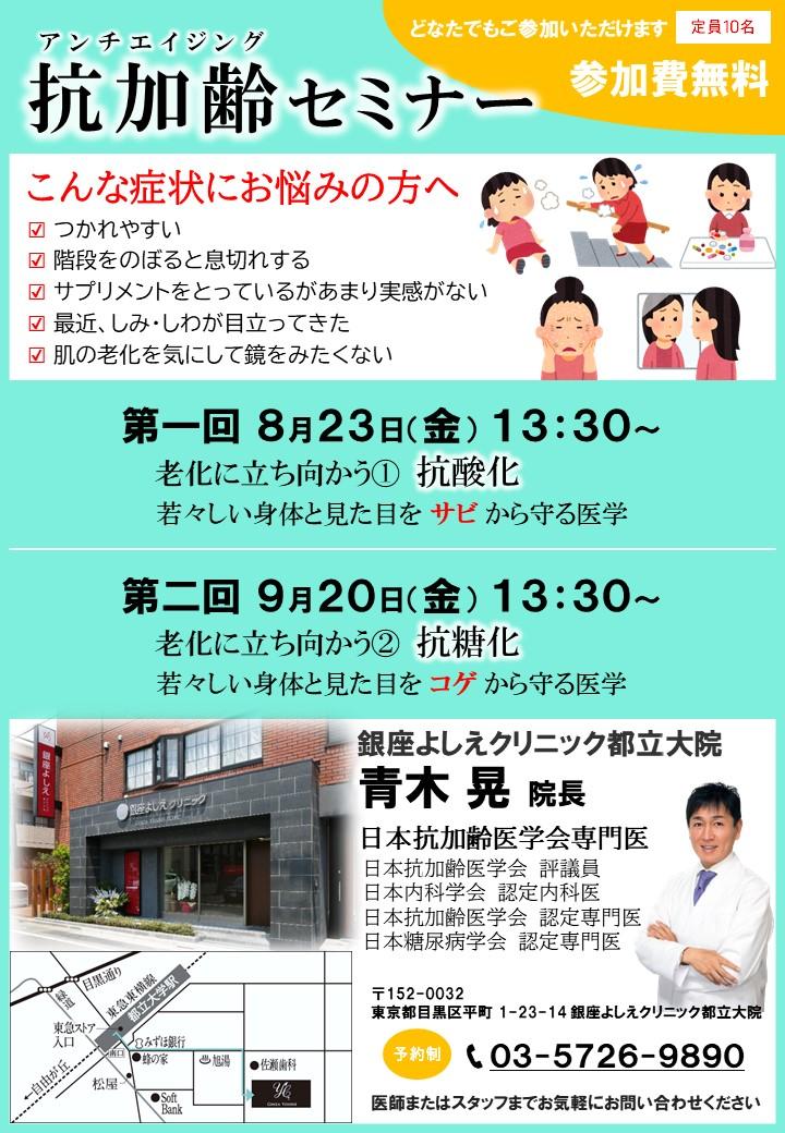 青木先生セミナーチラシベース3(1)